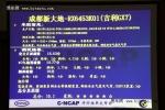 全球鹰GX7荣获C-NCAP超五星安全评价