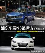 2012浦东车展N3馆探访 新朗逸等车可关注