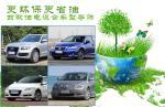 更环保更省油 四款油电混合车型导购