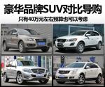 GLK/Q5/SRX/XC60 40万左右SUV如何选择