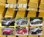 黄金小排量 多款1.5L自主三厢车推荐