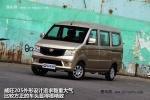 北汽威旺205将于广州车展发布 28日上市
