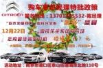 12月22日雪铁龙抄底特价总经理签售会