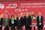 广汽本田冠名赞助2014年亚洲杯兵乓球比赛