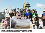 2014BMW余姚宝恒宁波文化之旅圆满结束