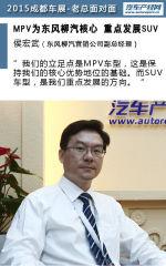 侯宏武:MPV为东风柳汽核心  重点发展SUV