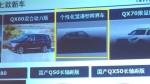 英菲尼迪全新跨界车型将于北京车展亮相