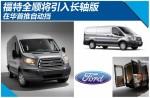 福特MPV将引入长轴版 专为中国推自动挡