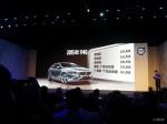 2015款沃尔沃V40上市 售23.99万-36.19万