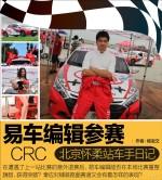 易车编辑参赛CRC 北京怀柔站车手日记