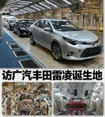 揭秘广汽丰田南沙工厂 雷凌之诞生地