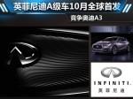 英菲尼迪A级车10月全球首发 竞争奥迪A3
