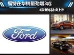 福特在华销量劲增3成 四款新车陆续上市
