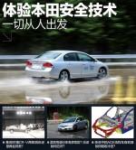 体验本田FUNTEC安全技术 一切从人出发