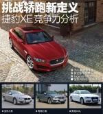 捷豹XE竞争力分析 挑战轿跑新定义