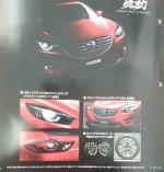 新款马自达CX-5内饰曝光 配置小幅调整