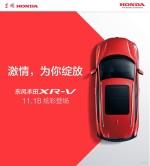 东风本田XR-V上市12.78万起 怡诚提前订
