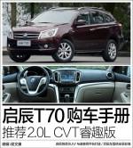 启辰T70购车手册 推荐2.0L CVT睿趣版