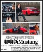 激情不灭 和三位精英聊福特新Mustang