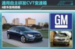 通用自主研发CVT变速器 6款车型将搭载