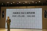 林肯全新MKX亮相上海车展 预售47.9万元起