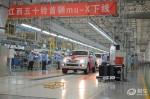 江西五十铃mu-X正式下线 将于7月上市