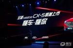 [第1现场]全新CX-5上市