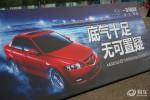 一汽马自达Mazda6底盘体验活动在京举行