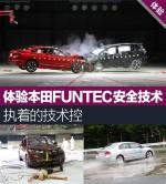 执着的技术控 体验本田FUNTEC安全技术