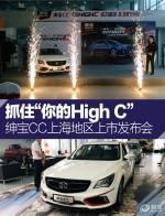 你的High C 绅宝CC上海地区上市发布会