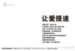 北京现代让爱提速 祈福天津 爱在行动
