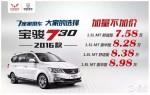 2016款宝骏730上市 售7.58万-8.98万元