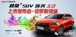 颜值+SUV 瑞风S2悦成上市发布完美收官