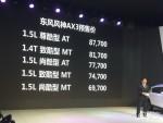 东风风神AX3公布预售价 6.97万元起售