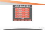 东风风神AX3正式上市 售6.97万-8.77万元