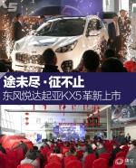 途未尽·征不止 东风悦达起亚KX5 革新上市