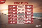 北汽绅宝X35乌市上市 售6.58万-8.88万元