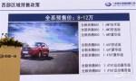 新奔腾B50预售价8万-12万元  7月15日上市