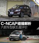 C-NCAP又撞了八款车 六款获五星都有谁?