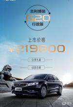 吉利博瑞G20行政版上市 售21.98万元