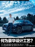 和王选政聊全新BMW 7系个性化定制系列