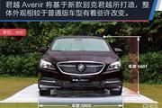 2017广州车展:别克新款君越上市 售22.98-30.98万元