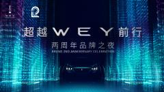 超越WEY前行 两周年品牌之夜