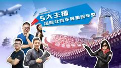 5大主播细数北京车展重磅车型