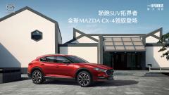 全新MAZDA CX-4上市发布会