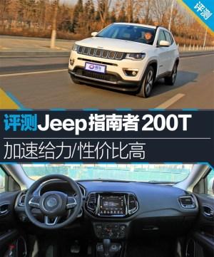 Jeep指南者 2017款