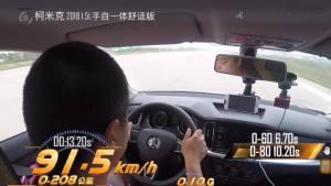 柯米克超级评测0-100km/h加速测试