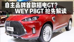 自主品牌首款插电GT?WEY P8 GT抢先解读