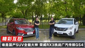 全能SUV大神争夺战 荣威RX3挑战广汽传祺GS4