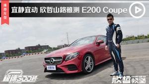 极速300秒 宜静宜动 欣哲山路雅测E200 Coupe